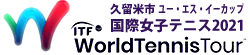 久留米市ユー・エス・イーカップ国際女子テニス2021公式ホームページ official website