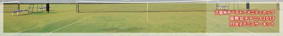 久留米市ベストアメニティカップ-国際女子テニス2013-ITF女子テニスサーキット
