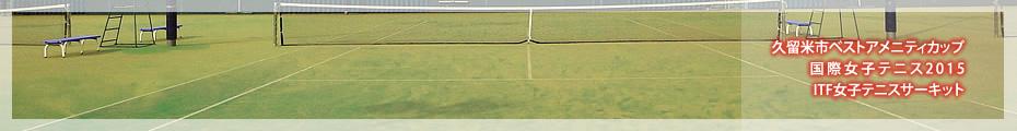 久留米市ベストアメニティカップ-国際女子テニス2015-ITF女子テニスサーキット