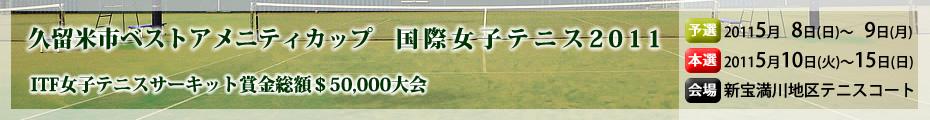 久留米市ベストアメニティカップ-国際女子テニス2012-ITF女子テニスサーキット