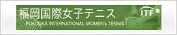 福岡国際女子テニス