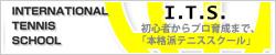 ITS九州インターナショナルテニススクール