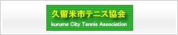 久留米市テニス協会